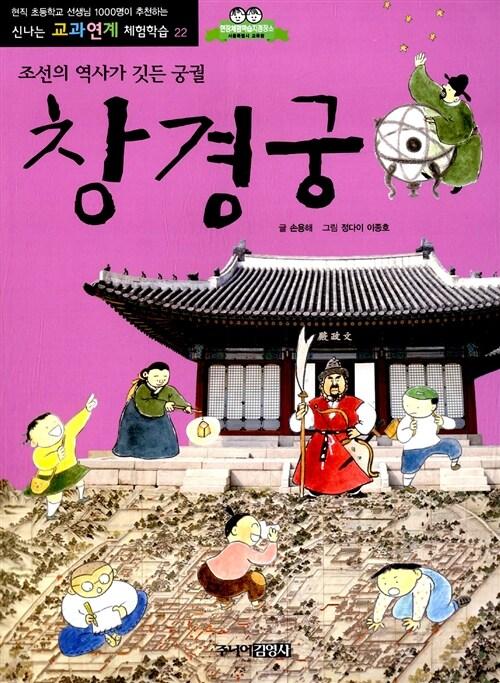창경궁 : 조선의 역사가 깃든 궁궐