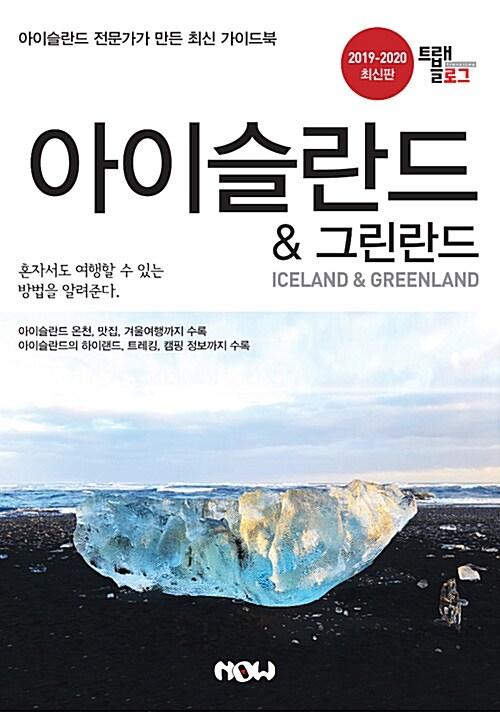 트래블로그 아이슬란드 & 그린란드
