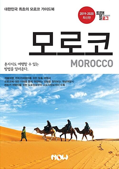 트래블로그 모로코