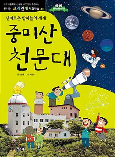 [중고] 중미산 천문대 : 신비로운 밤하늘의 세계