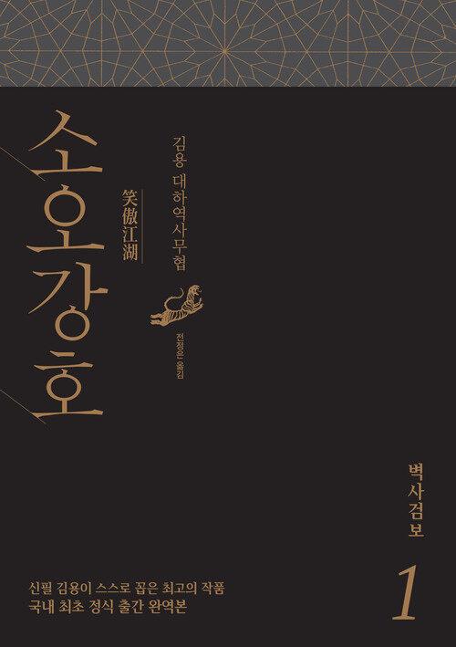 [세트] 소오강호 (총8권)