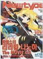 [중고] 한국판 뉴타입 2010년-1월호 (Newtype) (132-4/511-4)