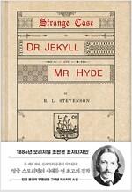 초판본 지킬 박사와 하이드 (양장)
