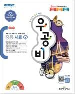 신사고 우공비 중등 사회② (2021년용)