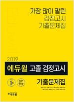 2019 에듀윌 고졸 검정고시 기출문제집