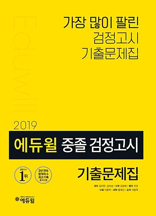 2019 에듀윌 중졸 검정고시 기출문제집