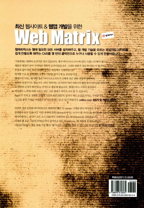 (최신 웹사이트 & 웹앱 개발을 위한) web matrix
