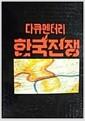 [중고] 다큐멘터리 한국전쟁 (상)