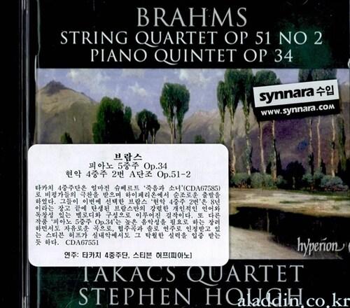 [수입] 브람스 : 피아노 5중주 Op.34 & 현악 4중주 2번 A단조 Op.51-2