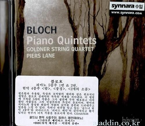 [수입] 블로흐 : 피아노 5중주 1, 2번 & 현악 4중주 밤, 풍경 & 2개의 소품
