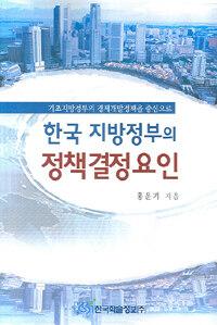 (한국 지방정부의) 정책결정요인 : 기초지방정부의 경제개발정책을 중심으로