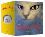고양이 학교 세트 - 전11권