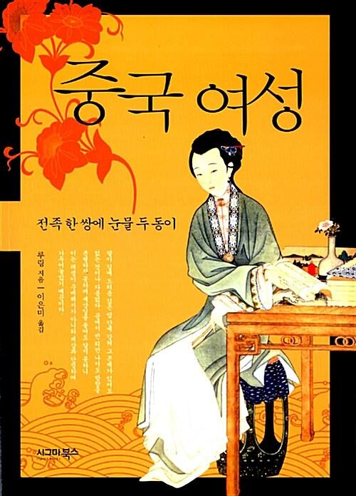 중국 여성
