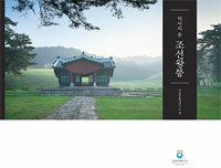 (역사의 숲) 조선왕릉