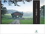 역사의 숲, 조선왕릉 (한글판)