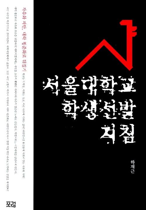 서울대학교 학생선발지침