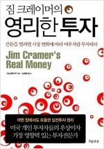 짐 크레이머의 영리한 투자