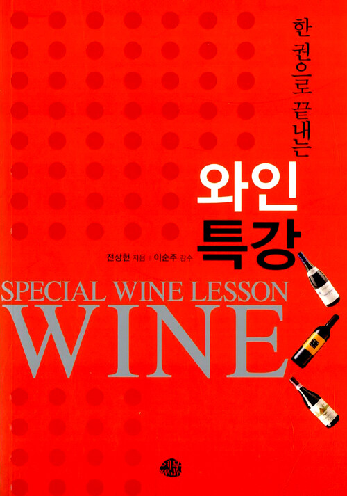 (한권으로 끝내는)와인특강