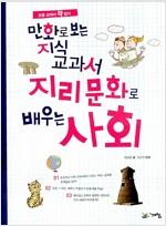 [중고] 만화로 보는 지식 교과서 지리문화로 배우는 사회