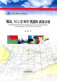 獨島, NLL문제의 實證的 政策分析 : 2007년도 려해연구소 연구활동보고
