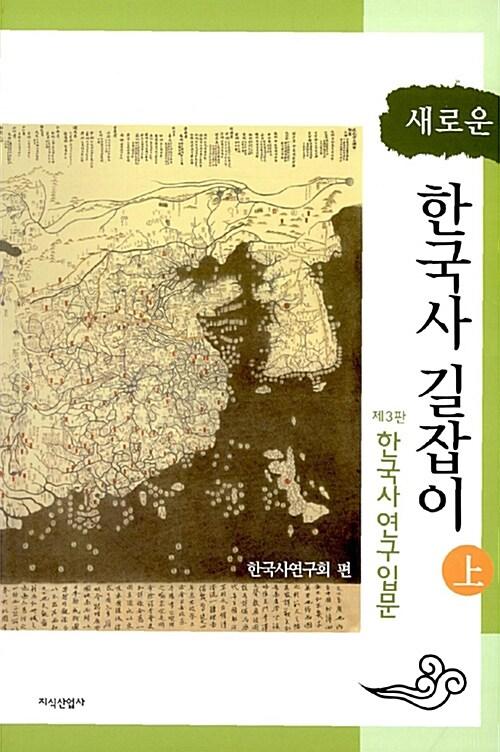 새로운 한국사 길잡이 - 상