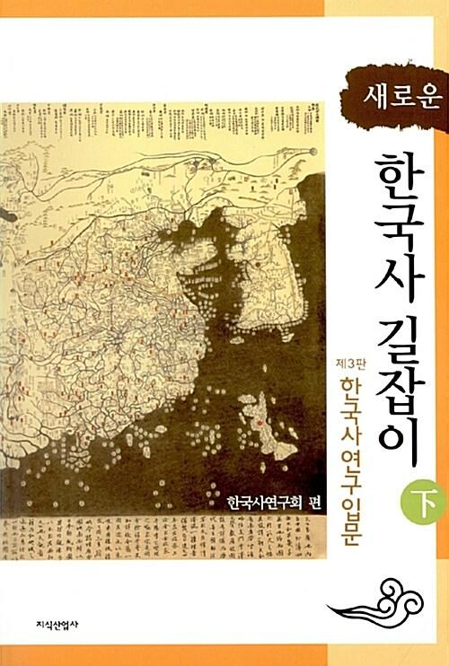 새로운 한국사 길잡이 - 하