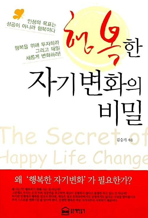 행복한 자기변화의 비밀