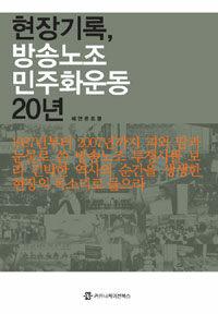 (현장기록,)방송노조 민주화운동 20년