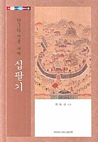 한국의 전통 무예 십팔기