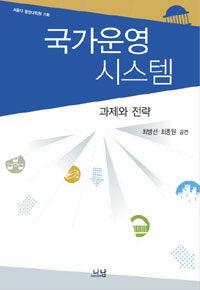 국가운영 시스템 : 과제와 전략