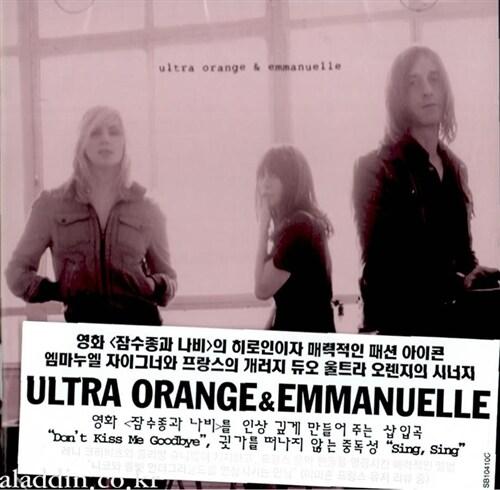[중고] Ultra Orange & Emmanuelle - Ultra Orange & Emmanuelle