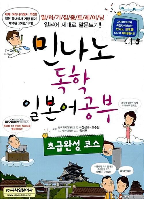 민나노 독학 일본어 공부 (본교재 + MP3 CD 1장 + 별책 : 포켓북, 해답 및 해설 + 책갈피)