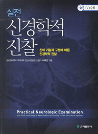 (실전) 신경학적 진찰 : 신체 기능적 구분에 따른 신경학적 진찰