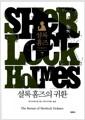 [중고] 셜록 홈즈의 귀환 (반양장)