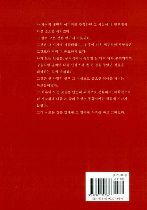 (칼 융) red book