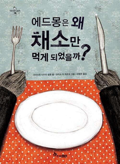에드몽은 왜 채소만 먹게 되었을까?