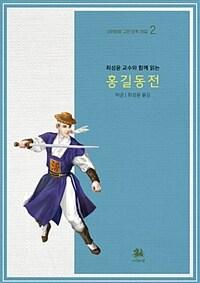 최성윤 교수와 함께 읽는 홍길동전