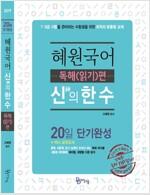 2019 혜원국어 신(神)의 한 수 독해(읽기)편