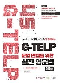 4S G-TELP 문법 만렙을 위한 실전 영문법 2급