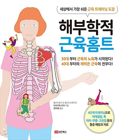 해부학적 근육홈트