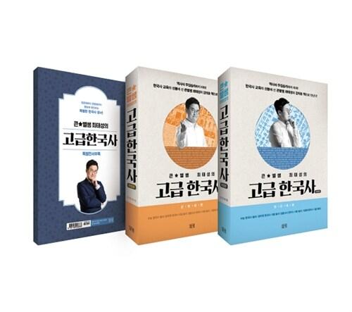 큰별쌤 최태성의 고급 한국사 세트 - 전2권