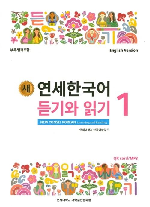 새 연세한국어 듣기와 읽기 1 (English Version)