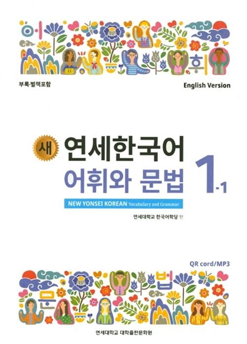 새 연세한국어 어휘와 문법 1-1 (English Version)