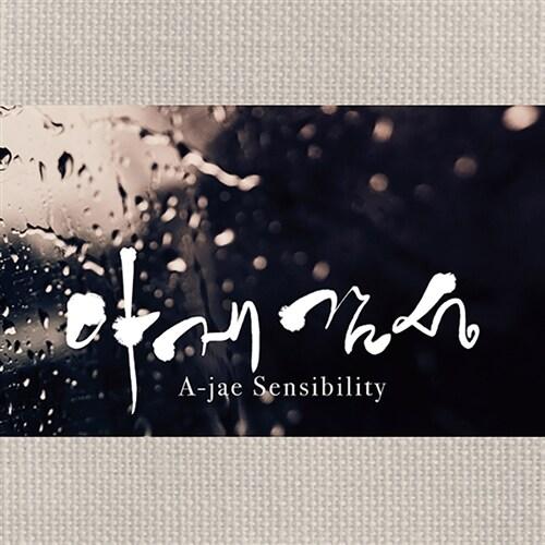 SR 프로젝트 - 아재 감성(A-jae Sensibility) [2CD]