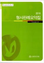 2018 형사판례요약집