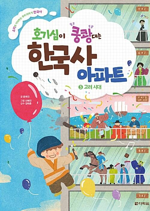 호기심이 쿵쾅대는 한국사 아파트 3
