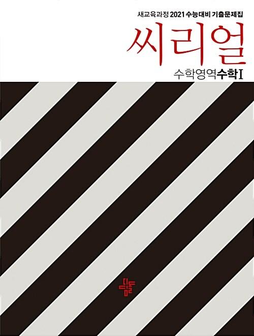 씨리얼 수학영역 수학 1 (2019년 고2용)
