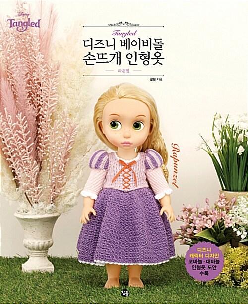 디즈니 베이비돌 손뜨개 인형옷 : 라푼젤