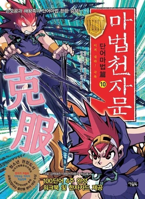 마법천자문 단어마법篇 10 (본권 + 워크북 + 카드)
