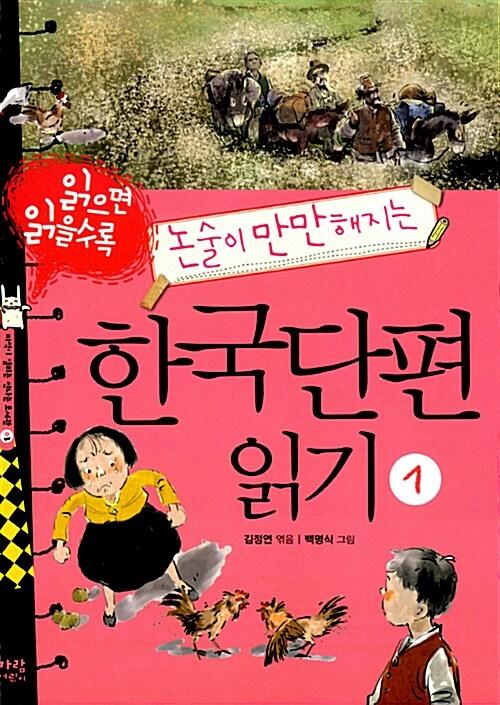 읽으면 읽을수록 논술이 만만해지는 한국단편 읽기 1